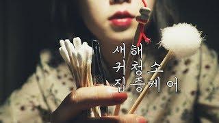 [한국어 ASMR] 새해 맞이 귀청소 집중관리 받고가세요👋