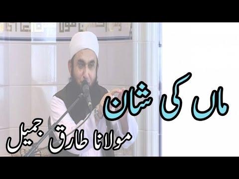 Maa Ki Shaan,ماں کی شان - Maulana Tariq Jameel,مولانا طارق جمیل