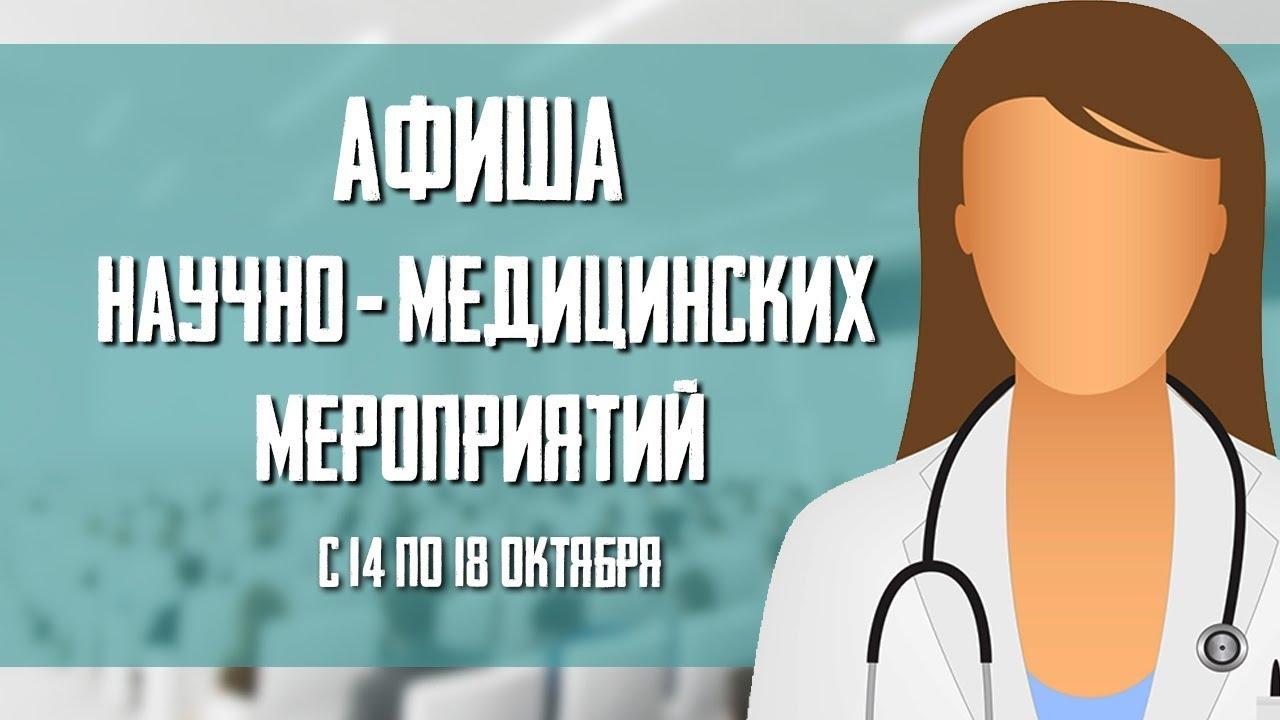 14-18 октября. Афиша научно-медицинских мероприятий.