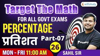 11 AM- All Govt Exams | Target The Maths By Sahil Sir | Percentage (Day-26)