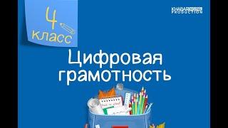 Цифровая грамотность 4 класс Видеозапись 13 01 2021