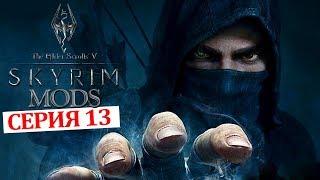 Предательство в гильдии воров, Солитьюд #13 | The Elder Scrolls V Skyrim Special Edition