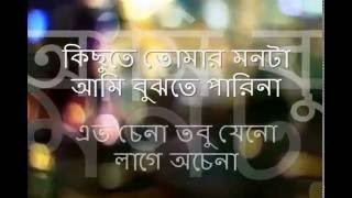 K ake onno chobi -Tahsan(Lyric Video) HD