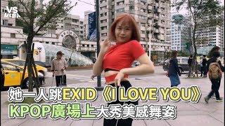 Kpop in public》她一人跳EXID《I LOVE YOU》 KPOP廣場上大秀美感舞姿《VS MEDIA》