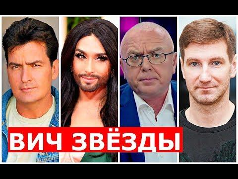 Звёзды у которых ВИЧ ИНФЕКЦИЯ! - Видео онлайн