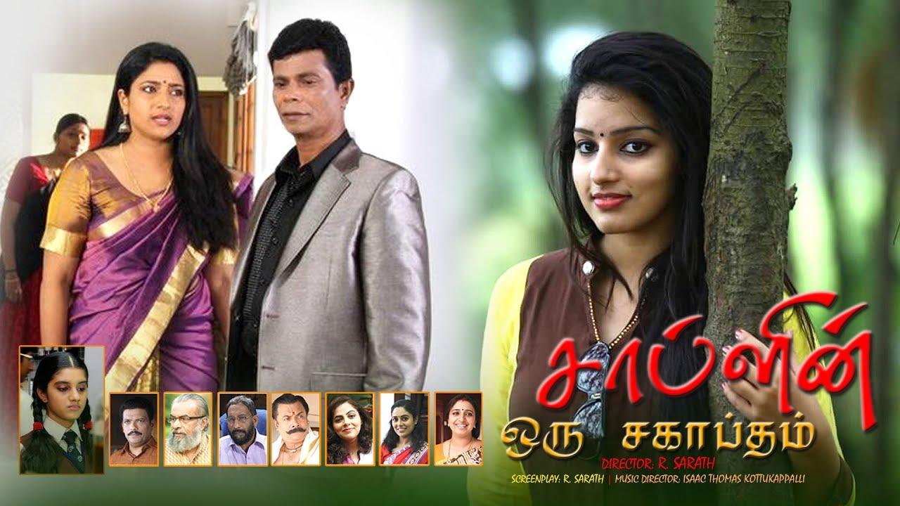 Tamil Family Entertainment Movie  Chaplin Oru Sahaptham -5811