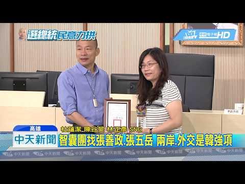 20190625中天新聞 憲政、外交、兩岸、國防 韓國瑜國政願景開解方