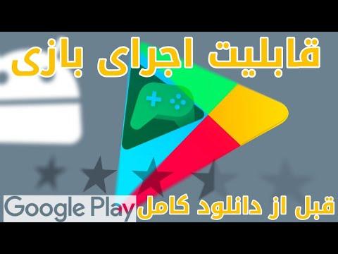 اجرای-بازی-قبل-از-دانلود-کامل-از-گوگل-۲۰۲۰-|-google-play-2020