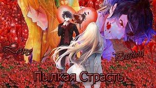 Diabolik Lovers: Пылкая страсть. Трейлер. Кино Сакамаки/Стелла Кристелл