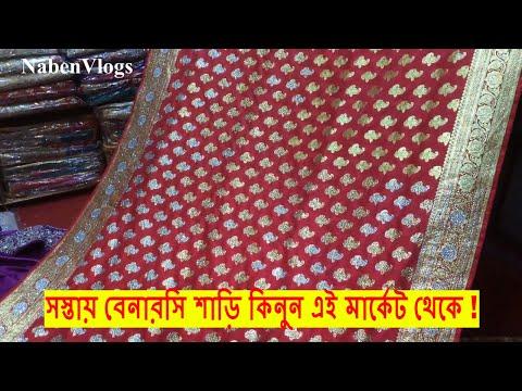 Banarasi Saree Wholesale Market In Bd | Best Place To Buy Banarasi Saree In Dhaka | NabenVlogs