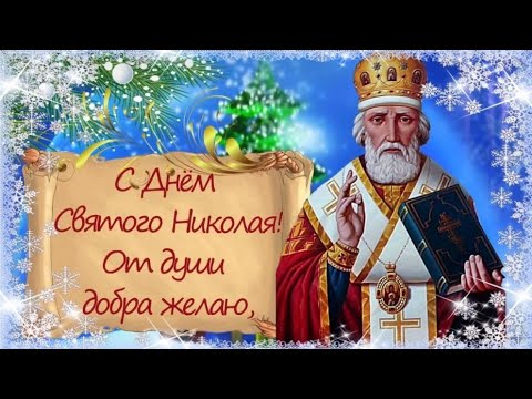 ✨С Днём Святого Николая!✨СУПЕР  КРАСИВОЕ ПОЗДРАВЛЕНИЕ ✨19 декабря