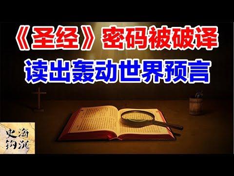 《圣�》密�被无�破译,读出轰动世界的预言