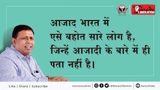 आजाद भारत में एसे बहोत सारे लोग है जिन्हें आजादी के बारे में ही पता नहीं है|-Waman Meshram