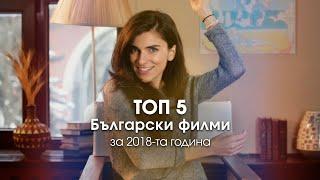 ТОП 5 Български филми за 2018-та | ЕДНО ШОУ на NO BLINK