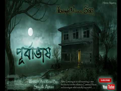 Purbabhas - (Scariest!) Midnight Horror Station | Mystery Story | Bhuter Golpo | Haunted House