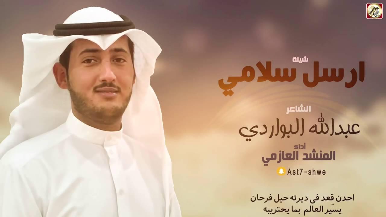 شيله ارسل سلامي كلمات الشاعر عبدالله البواردي اداء المنشد العازمي Youtube