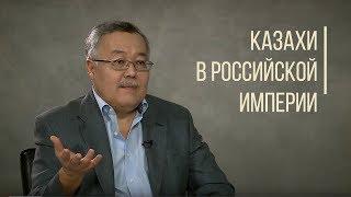 Модернизация Казахии в Российской империи