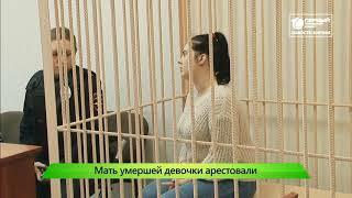 Арест Пленкиной  Статья — убийство с особой жестокостью