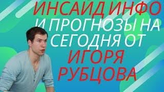 🏓ИНСАЙД ИНФО и Прогнозы на сегодняот мсмк Игоря Рубцова. Доха. Катар🏓