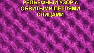 Рельефные узоры с обвитыми петлями Вязание спицами Видеоурок 8