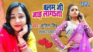 Sunita Singh का यह वीडियो देखकर आपका दिल खुश हो जाएगा | Balam Ji Jaad Lagata
