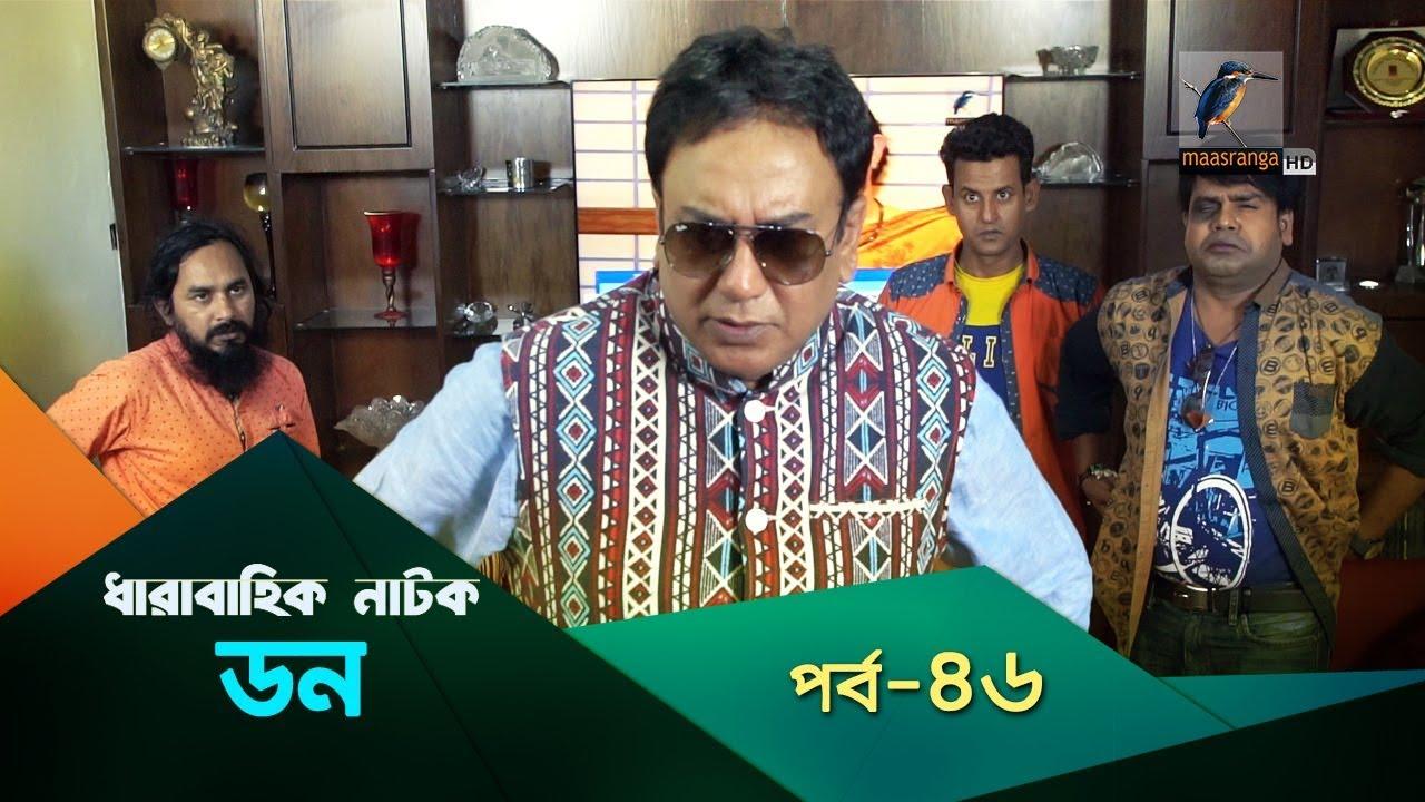 Don | Ep 46 | Bangla Natok | Zahid Hasan, Ali Raj, Nipun, Chaitee, Tani | Natok 2019 | Maasranga TV