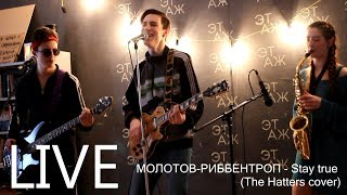 молотов риббентроп stay true the hatters cover live