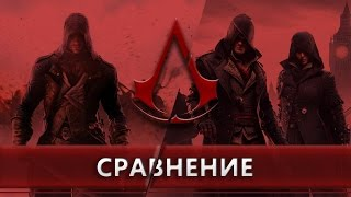 Unity VS Syndicate - какая Assassin s Creed лучше