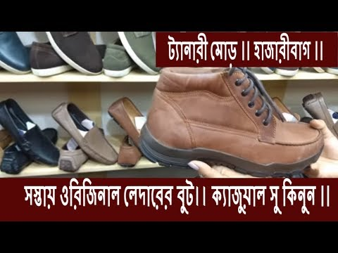 Leather boot || Casual Shoes for Men ||  Leather shoes and Boot at cheap price  BD  ||  ট্যানারী মোড়
