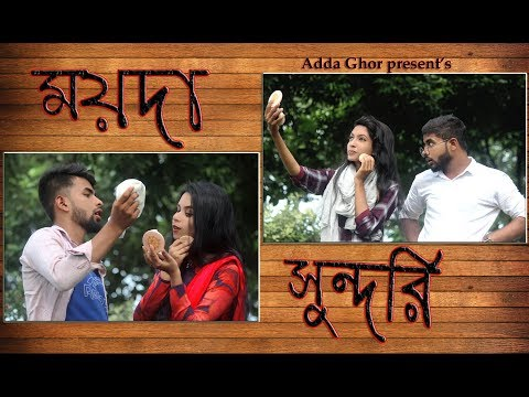 ময়দা সুন্দরী (Moyda Shundori) Bangla New Funny Video 2019 By Adda Ghor