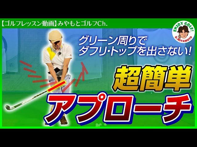 グリーン周りでダフリ・トップしにくいアプローチの基本の打ち方【ゴルフレッスン動画】