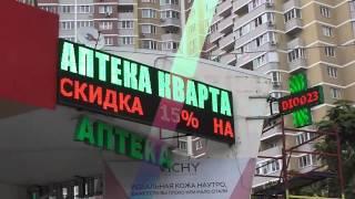 """Выполнено компанией «DiOD23"""" для сети аптек «КВАРТА»(, 2015-10-15T12:47:36.000Z)"""