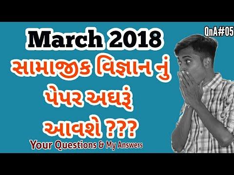 Board Exam IMP Tips | Social Science | QnA#05 | Std 10 Gujarati Medium | How to get 100 Marks in SS?