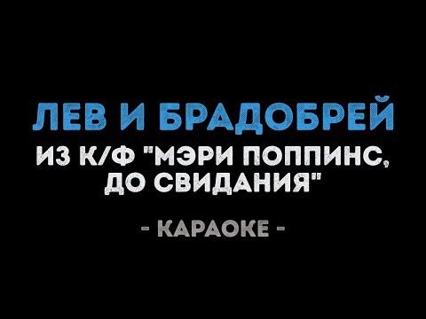 """Лев и брадобрей (Караоке) из фильма """"Мэри Поппинс, до свидания"""""""
