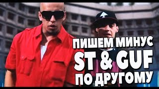 ПИШЕМ МИНУС ST & GUF - ПО ДРУГОМУ В FL STUDIO 20 ВИДЕОУРОК