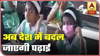 Will New Policy Change The Education System In India? | ABP News