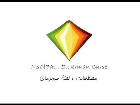 مصطلحات : لعنة سوبرمان |  ms6l7at : Superman curse