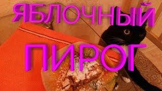 Рецепт простого яблочного пирога по эстонскому рецепту