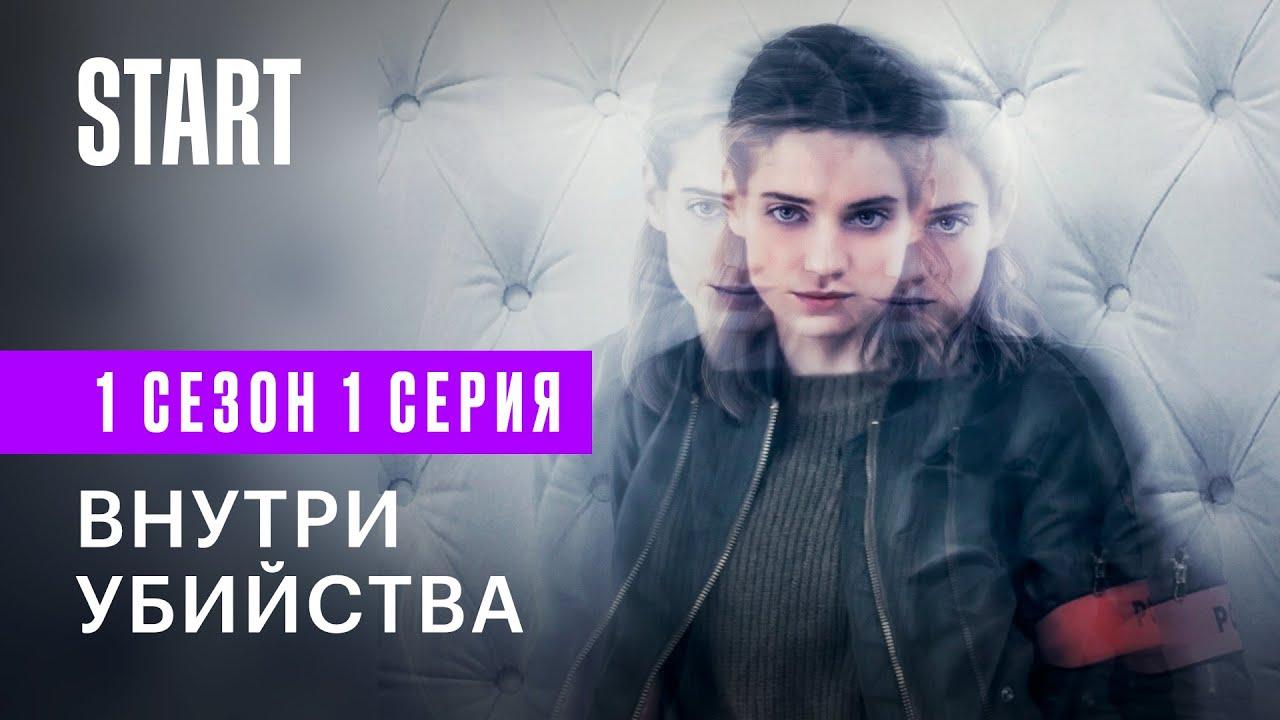Внутри убийства 1 сезон 1 серия