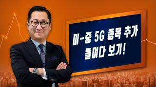 [유동원의 글로벌 투자 이야기] 미-중 5G 종목 추가 들여다 보기!