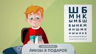 Линзы от Оптик Центр. Контактные линзы вместо очков. Преимущества контактных линз.(, 2015-02-12T14:35:43.000Z)