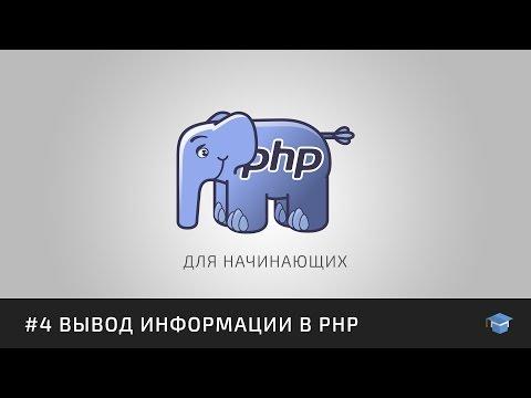 Курс уроков PHP для начинающих | #4 Вывод информации в PHP