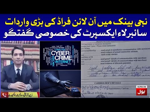 Big Online Fraud in Lahore | Cyber Law Expert Exclusive Talk | BOL News