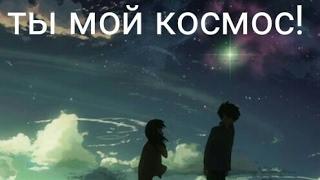 """Пять сантиметров в секунду """"Ты мой космос"""""""