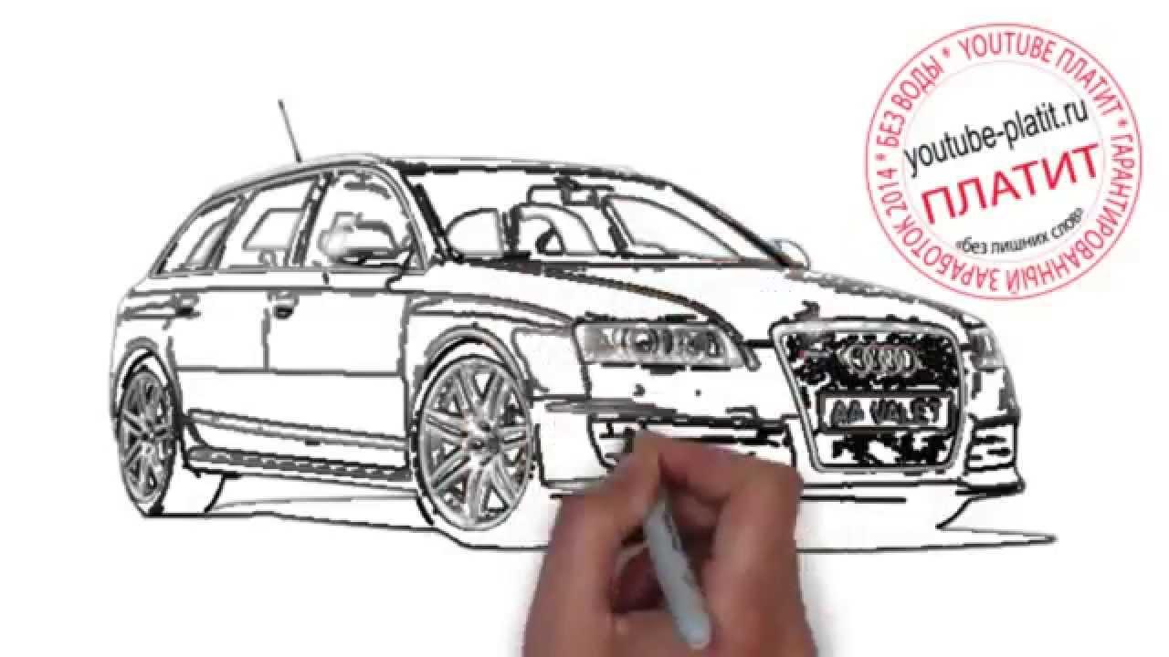 как нарисовать машину поэтапно audi