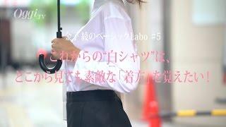 """金子 綾のベーシックLabo ♯5 これからの""""白シャツ""""は、 どこから見ても..."""