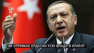 Чи отримає Ердоган усю владу в країні?