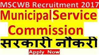 Municipal Service Commission || MSCWB Recruitment 2017 || 12th & Graduation Level नौकरी 2017 Video
