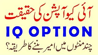 Reality of IQ Option Trading | Unbelievable Facts in Urdu Hindi | IQ Option SCAM Fraud Review
