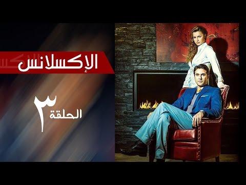 مسلسل الإكسلانس حلقة 3 HD كاملة